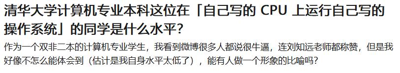 清华学霸直博简历火了:CPU、操作系统、编译器全自己写