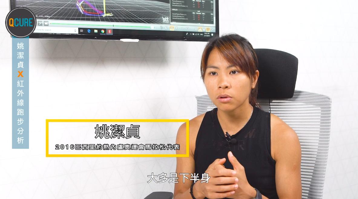姚洁贞 X 红外线跑步分析