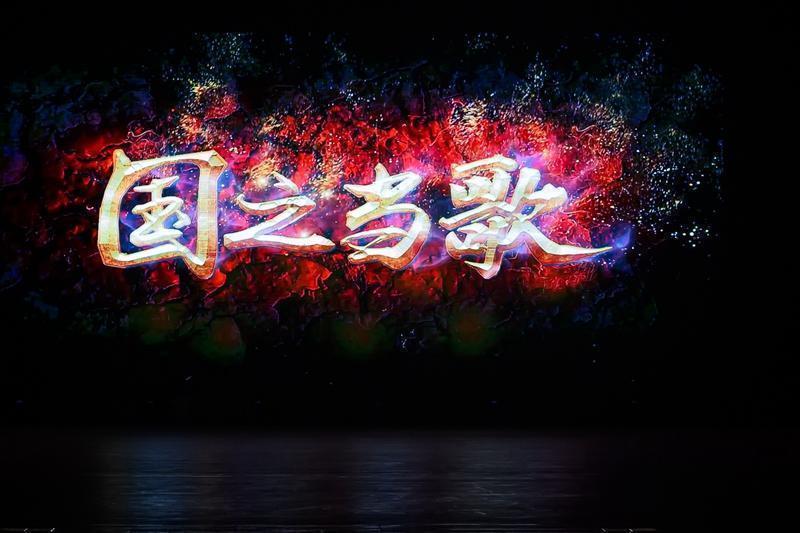 喜迎新中国七十华诞音乐剧《国之当歌》震撼唱响菁菁堂