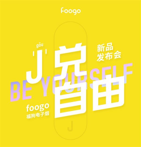 J兑自由!foogo福狗电子烟吹响自由集结号