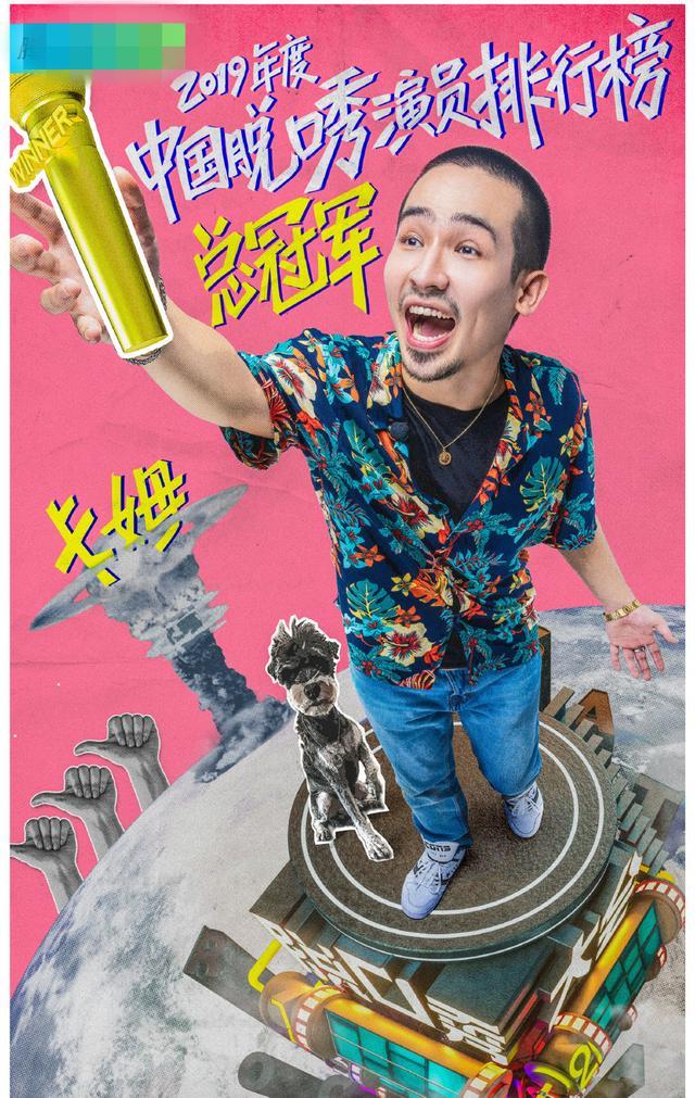 揭秘2019脱口秀冠军卡姆:徐峥李诞被他逗得笑出眼泪,却曾因没人笑被迫退场