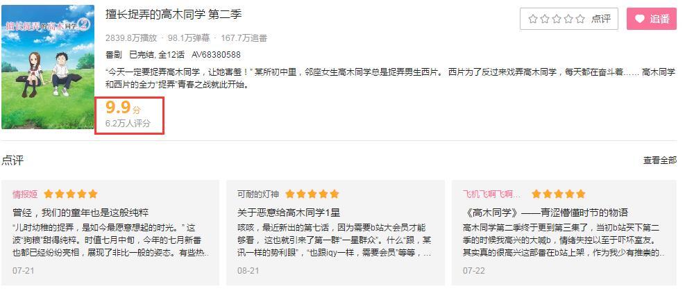 7月真霸权番完结,B站本季唯一的9.9评分,粉丝还觉得分打低了