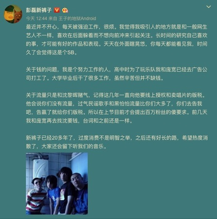 新裤子彭磊发文:每天被强迫工作,很烦!老板沈黎晖还不肯给版税