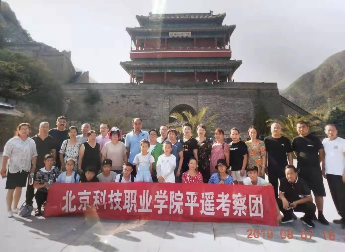 大华教育.成才之路——记北京大华教育平遥考察团