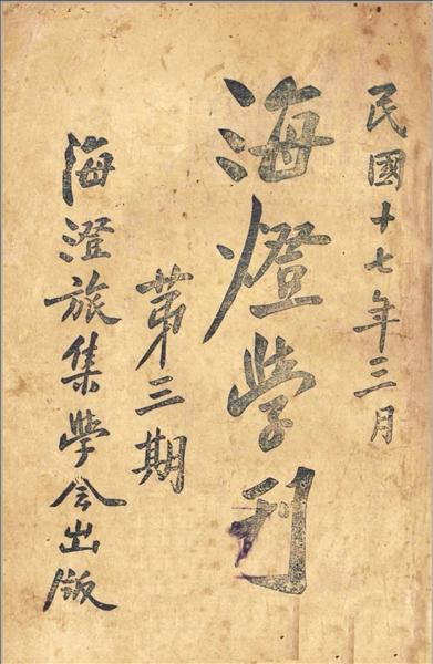 80年前的一本《海灯学刊》:钩沉海澄旅集学会往事