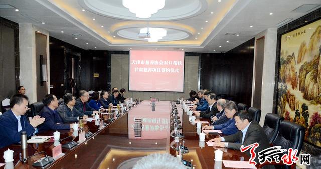 天津市慈善协会对口帮扶甘肃项目在天水市签约