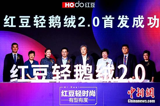 红豆引领民族品牌新风潮发布轻鹅绒2.0新品