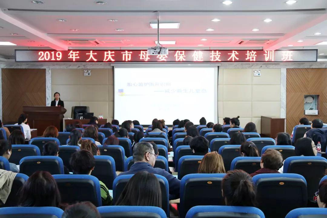 大庆市举办2019年度母婴保健技术人员培训班