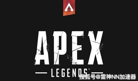 Apex英雄:第三赛季即将上线,雷神专线加速下载更新