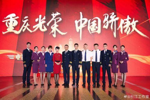 电影《中国机长》路演开启 杜江演技获机长原型认可