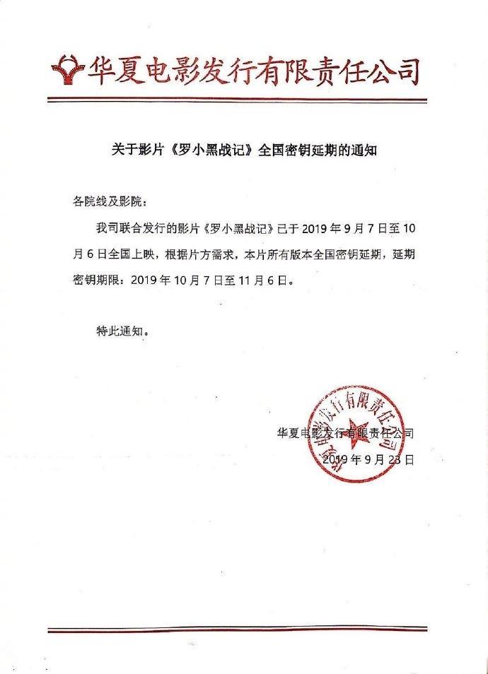 首映海外獲好評,《羅小黑戰記》密鑰延期至11月6日