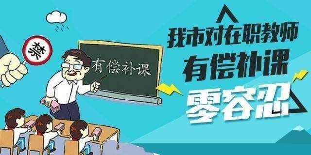南阳市教育局:严禁中小学校和在职中小学教师有偿补课的规定