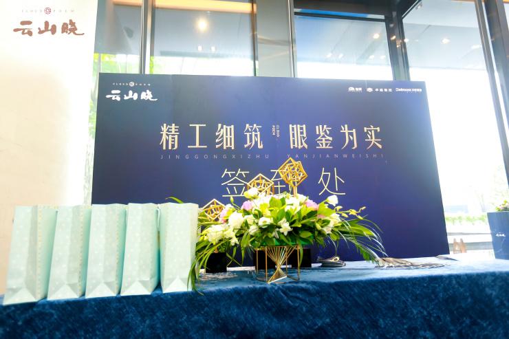 云山晓工地开放活动圆满结束 匠心打造南重庆人居新体验