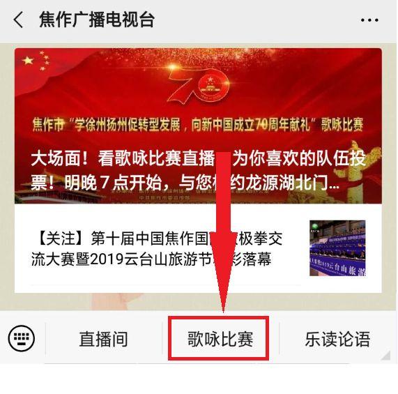 焦作广电叫你来投票了!!看红歌直播,为最佳人气奖投票!