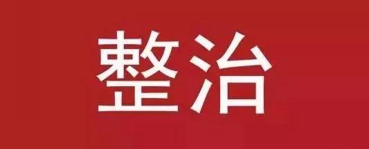 """搜集订餐、药店""""挂证""""、低保处理......台州13个部分将对这21个项目展开专项整治"""