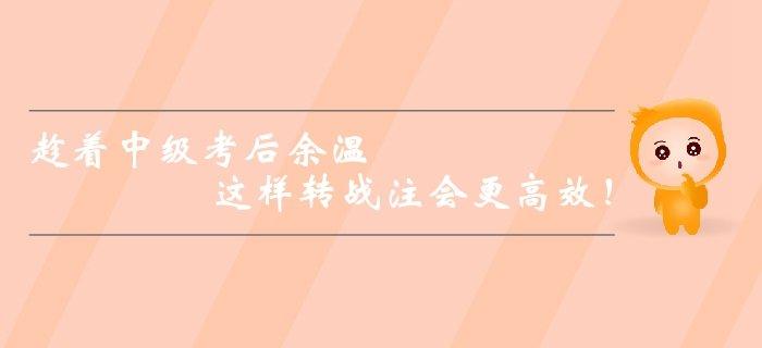 慈溪注册会计师培训_考完中级快速备考CPA