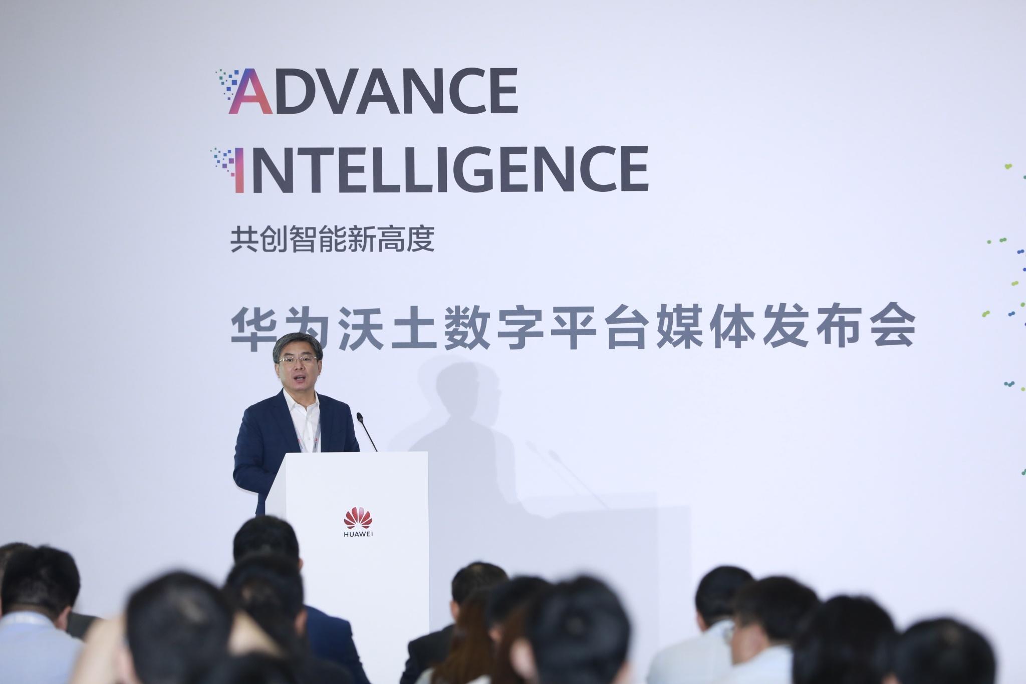"""华为正式发布""""沃土数字平台""""汇聚万亿级数字化产业"""