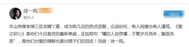 终于认爱了!赵本山徒弟丫蛋被李绰求婚后,两人合体刊行新