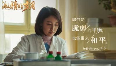 《激情的岁月》:高露素颜出演护士角色 演技细腻动人