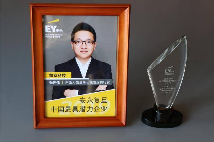 斑马来拉新物流平台上榜安永复旦中国最具潜力企业
