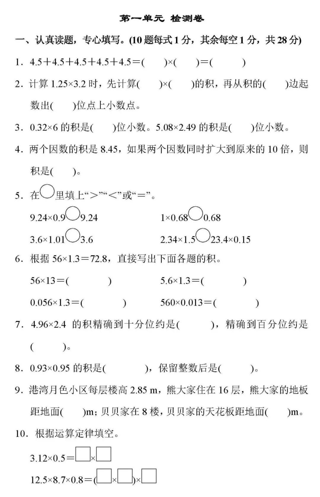 六年级下册数学第一单元整理和复习.ppt