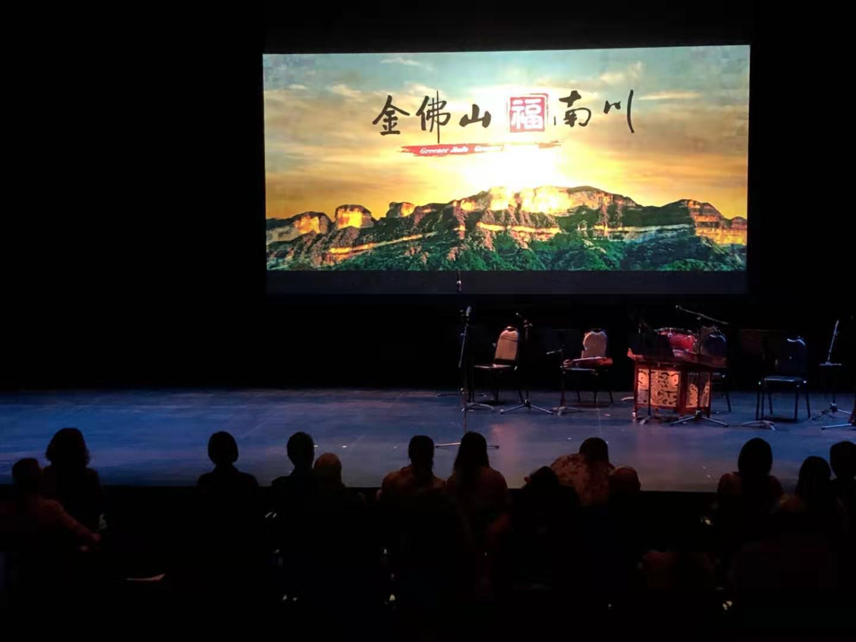 """""""金佛山福南川""""唱响美国佩斯大学表演艺术中心剧场"""