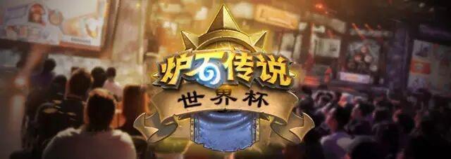 炉石传说欧服天梯第一,被中国选手霸占,LF战队虎牙首秀争榜首