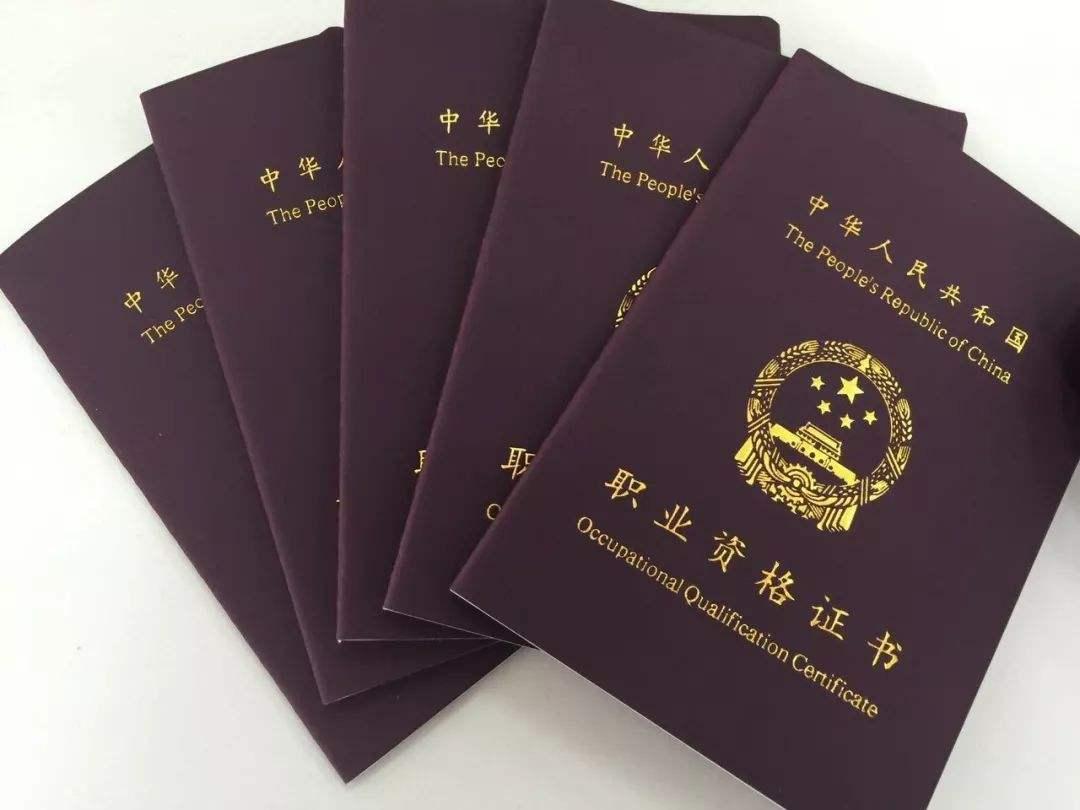 含金量最高的十大资格证书排行榜,你有吗