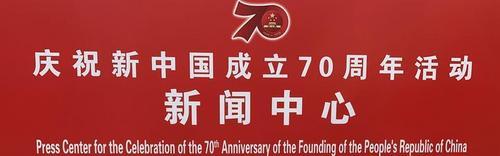 庆祝新中国成立70周年活动新闻中心启动一起探访
