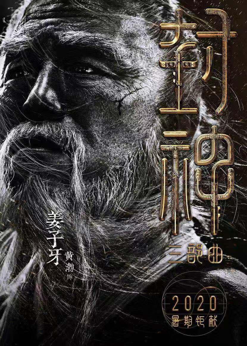《封神》名单曝光,黄渤演姜子牙,费翔演商王,申公豹太意外