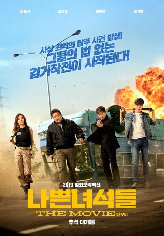 《坏家伙们》夺韩国周末票房冠军票房超过《星际探索》