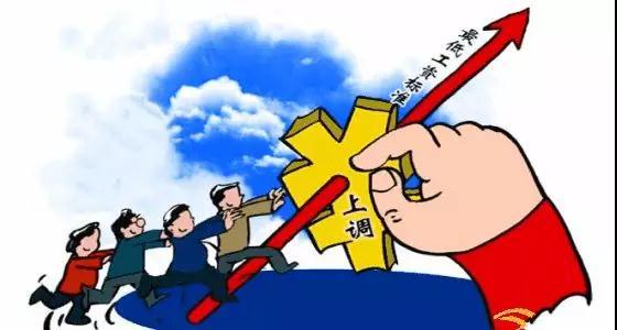 <b>最新通知!河北省最低工资标准上调!张家口标准公布</b>