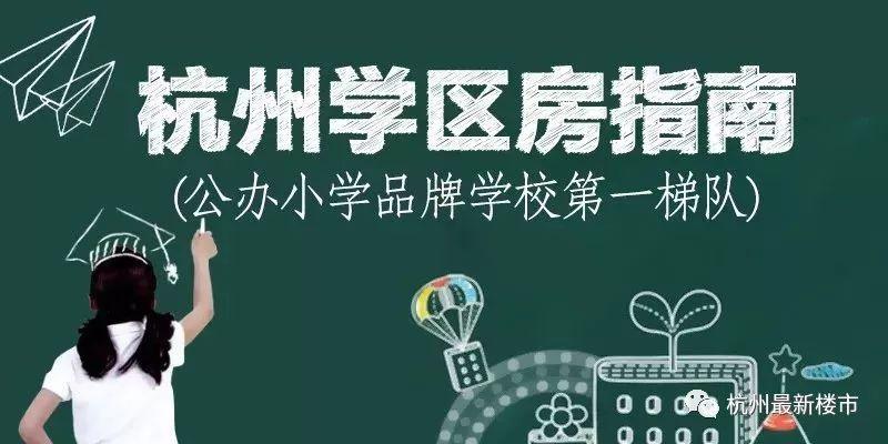 一图看懂杭州最热门学区房!实用、收藏!