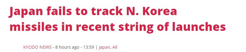 韩国终止情报共享后,日本被曝多次未能探测朝鲜导弹