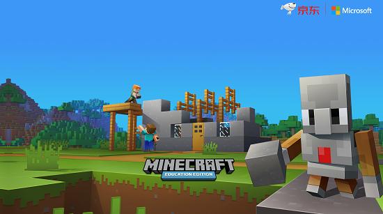 聚焦青少年编程,Minecraft我的世界教育版助力教育发展