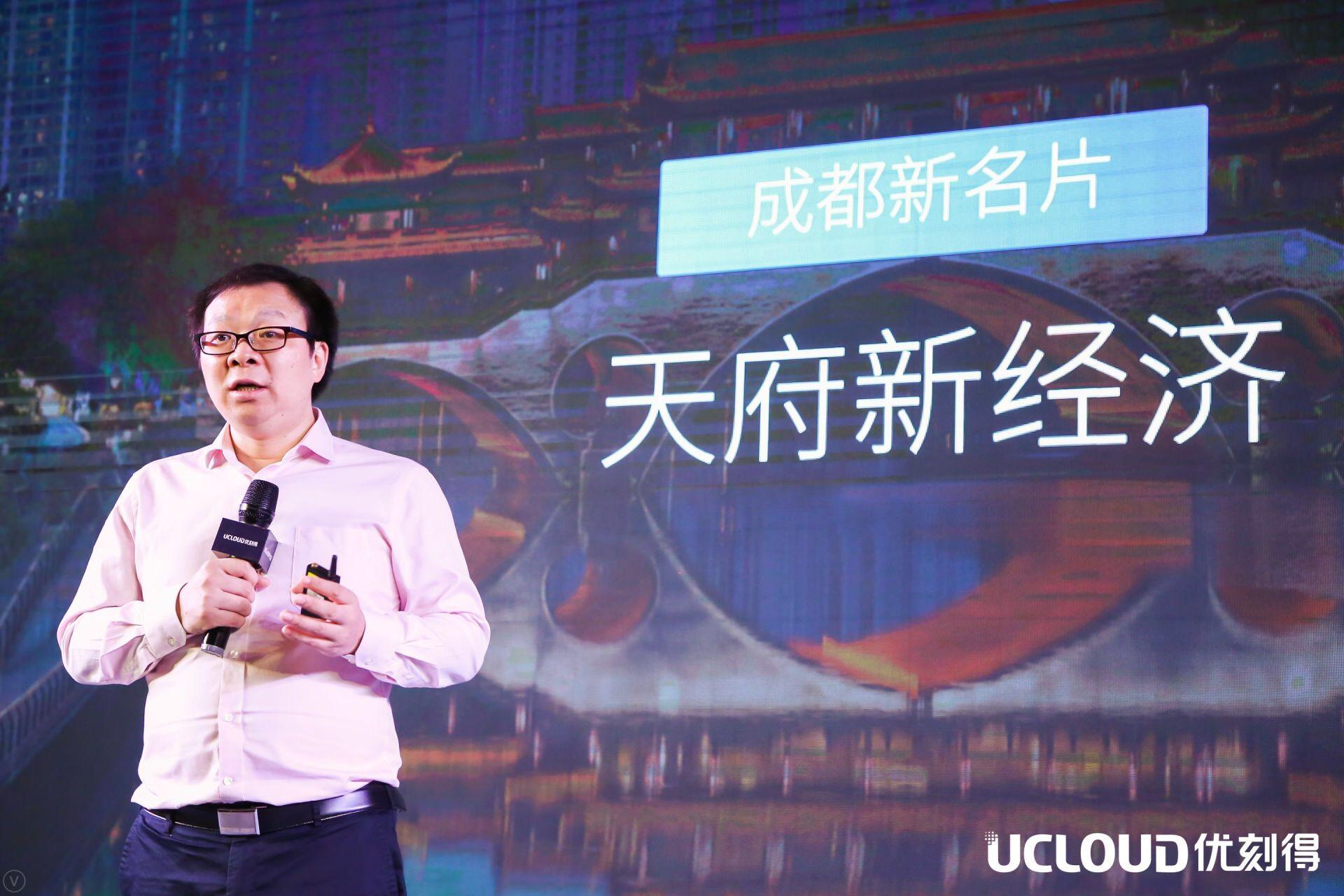 UCloud吹响大西南集结号,助力川渝地区数字产业智能化