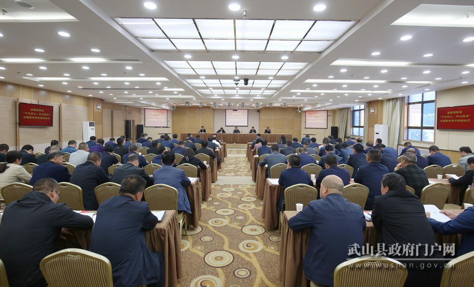 武山县委常委会主题教育读书班结业