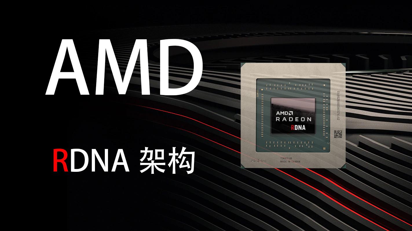 AMD新显卡曝光,型号不出意外!只是这搭配完全让人看不懂