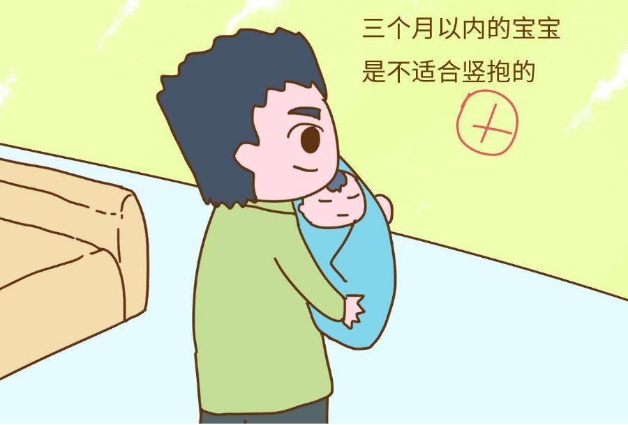 3个月内的新生儿不能竖抱别被误导了,有4大好处横抱代替不了