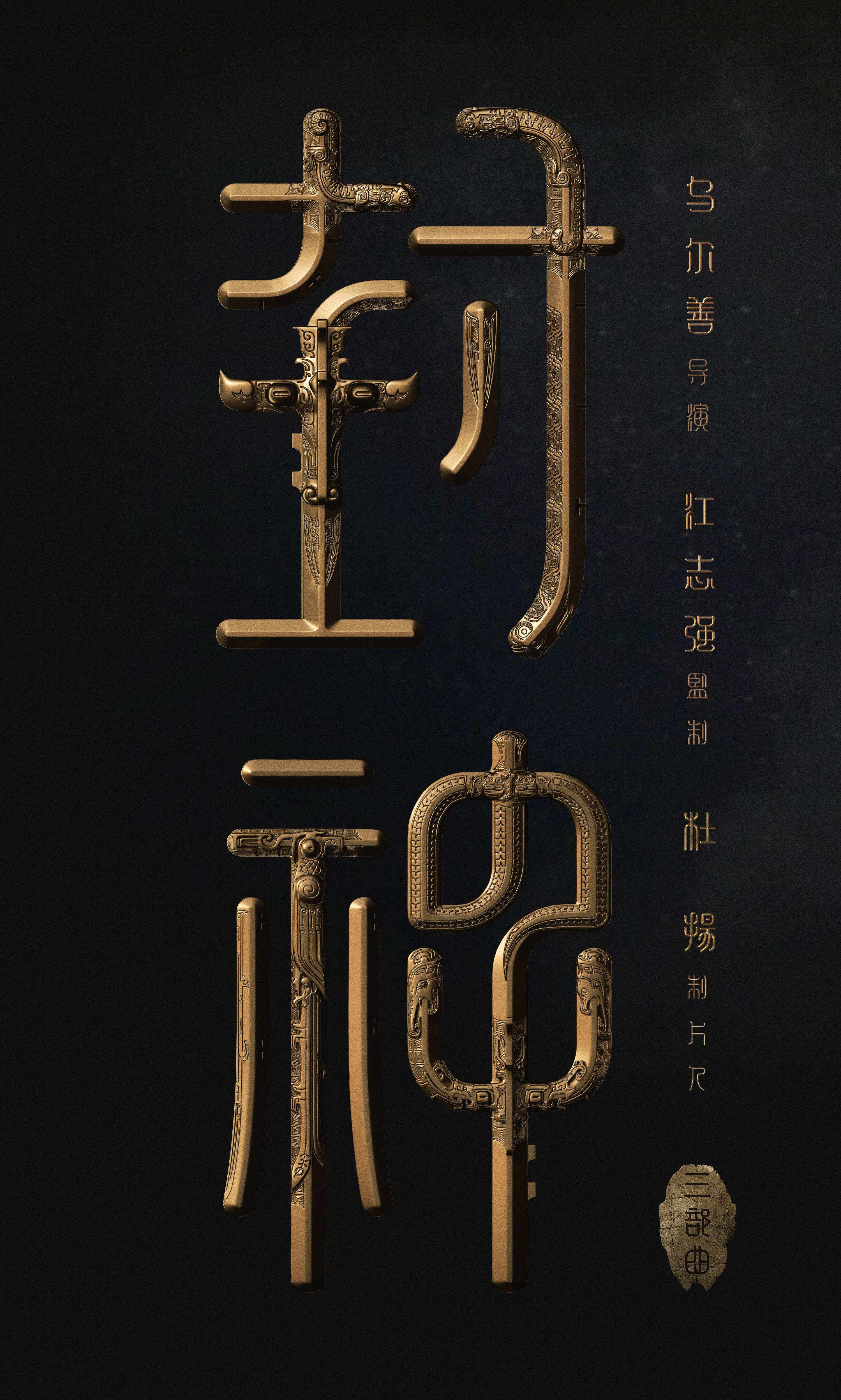 45岁黄渤演72岁姜子牙,费翔纣王同龄丨揭秘《封神》
