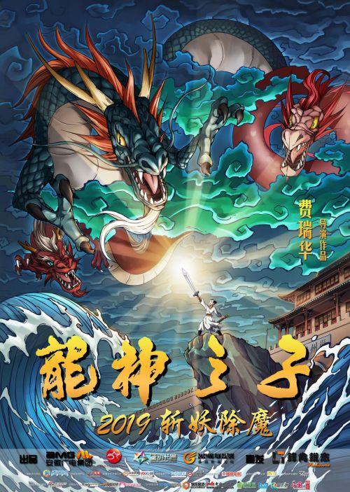 来自神话传说!动画电影《龙神之子》正式宣布全网建档