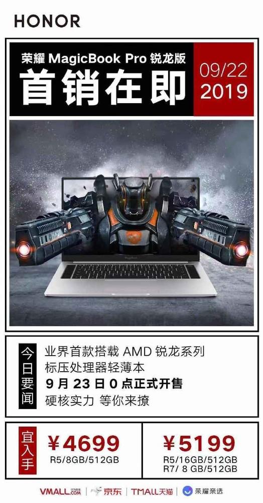 荣耀MagicBook Pro锐龙版开启首销 四大亮点不可错过