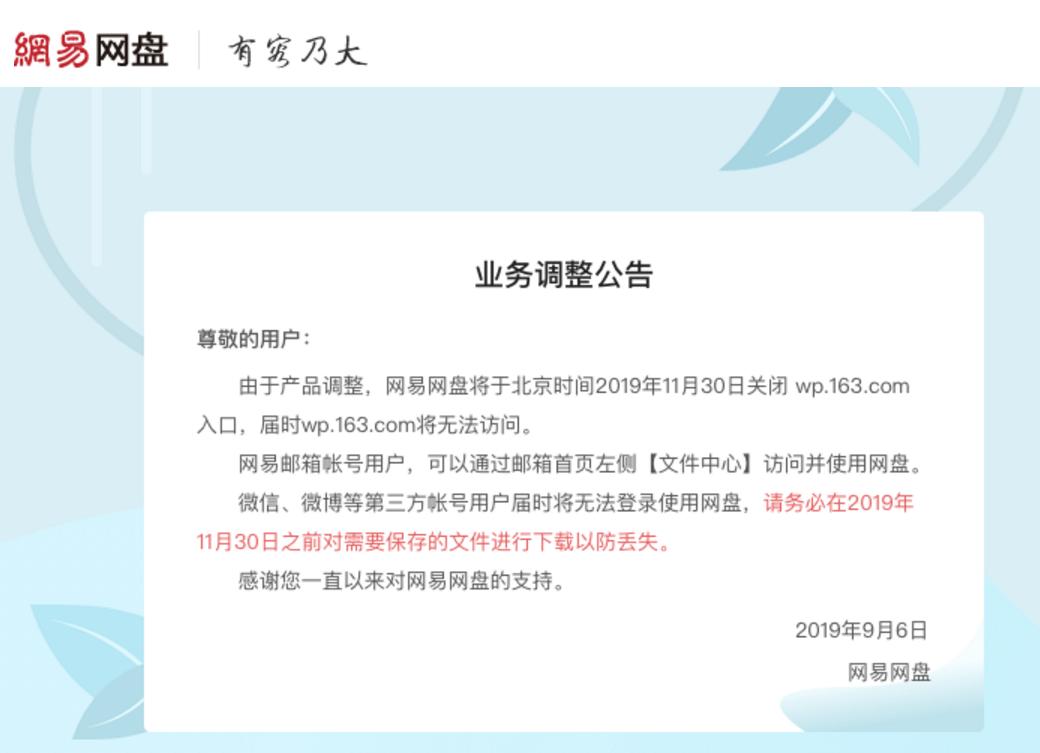 网易网盘:11月30日将关闭入口请用户及时备份