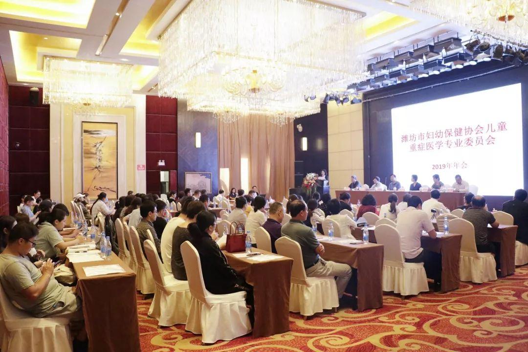 <b>潍坊市妇幼保健协会儿童重症医学专业委员会2019年学术年会召开</b>