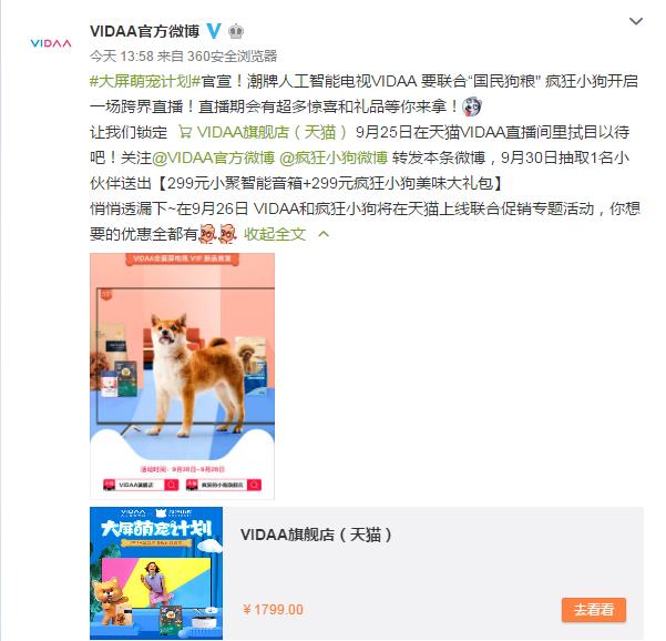 即将首秀!VIDAA电视联合疯狂小狗,掀起天猫跨界新浪潮