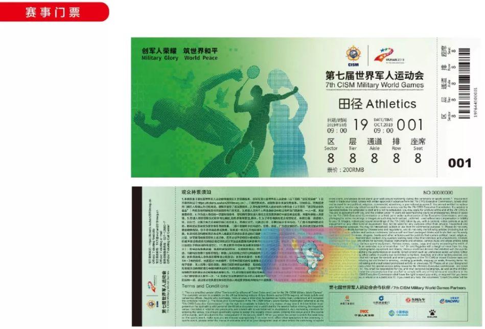一周武汉:军运会第二批门票开售,2019武汉网球公开赛开幕