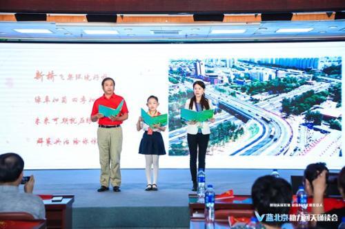 """""""V蓝北京""""诵读会举行呼吁绿色出行低碳环保"""