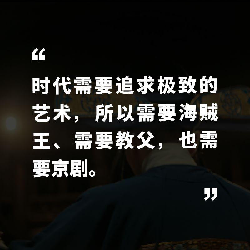 世界上只有两种人:喜欢京剧的,和还不知道自己喜欢京剧的