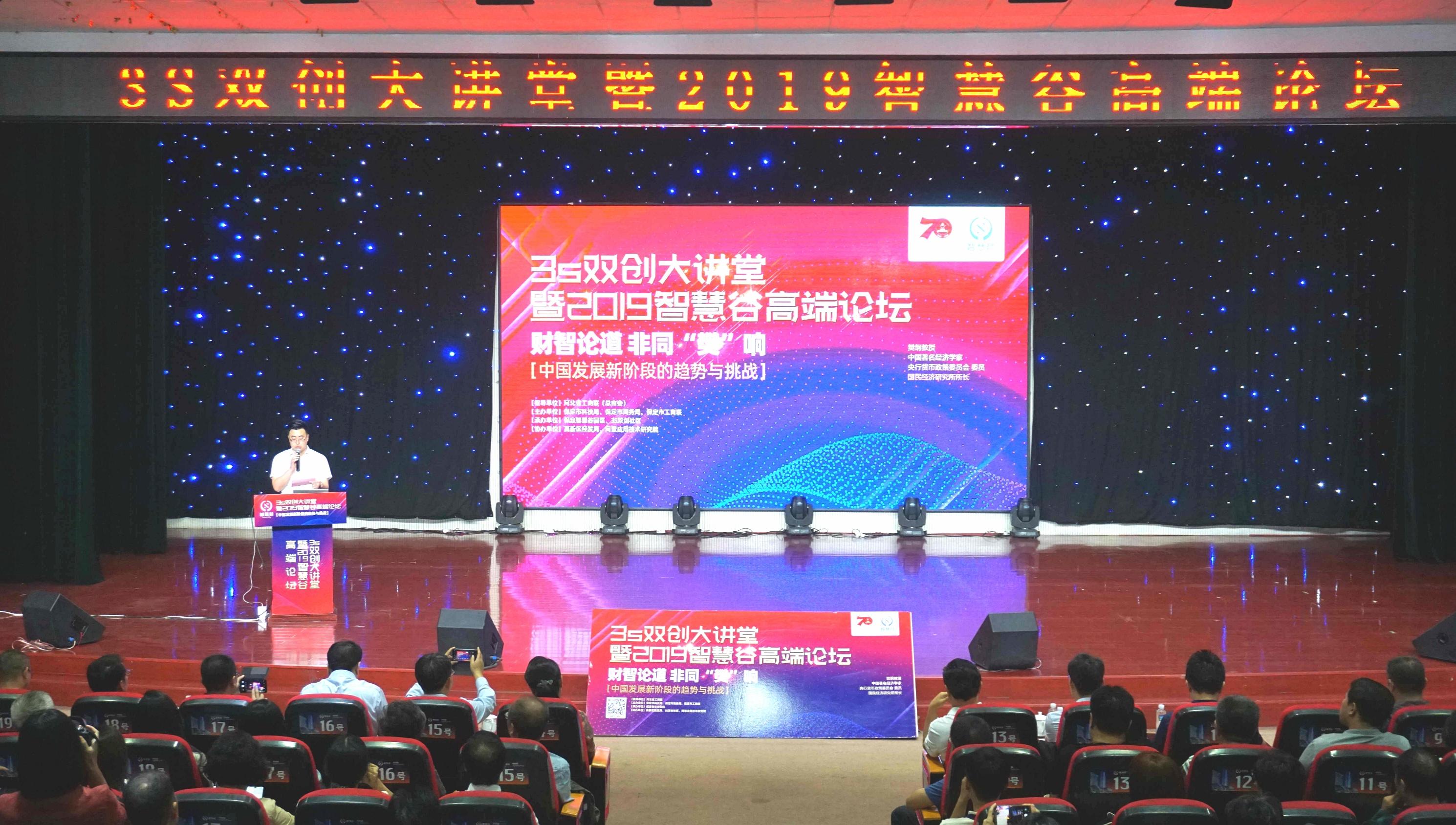"""河北省工商联组织举办""""中国发展新阶段的趋势与挑战""""专题报告会"""