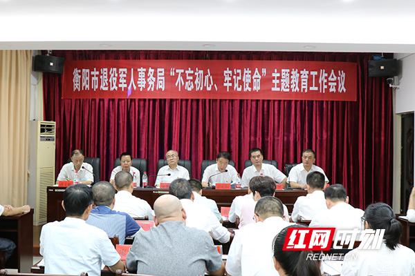 """衡阳市退役军人事务局全面部署""""不忘初心、牢记使命""""主题教育工作"""